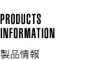 製品情報|products information