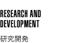 研究開発|Research and development