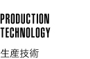 生産技術|Prodution technology